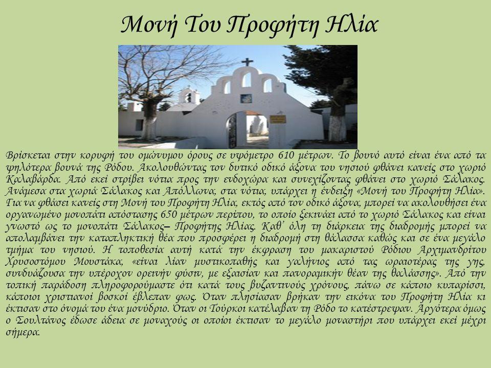 Τα μοναστήρια που βρίσκονται σε λειτουργία για σήμερα είναι : Μεταμορφώσεως Βαρλαάμ Αγ.