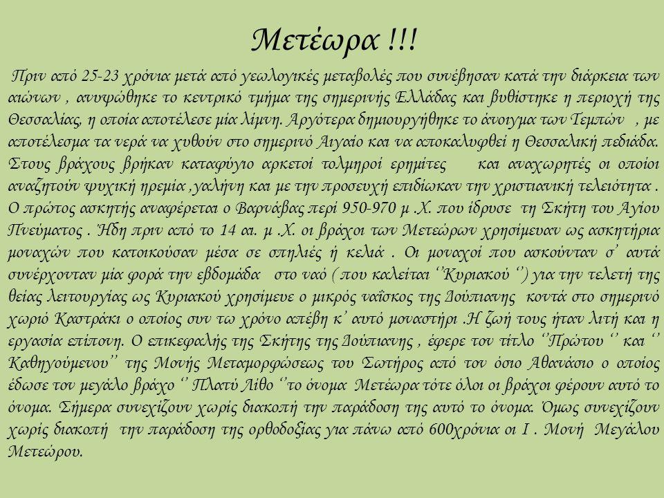 ΜΟΝΑΣΤΗΡΙΑ-ΜΕΤΕΩΡΑ 2 ο ΓΕΛ Άνω Λιόσια Υπεύθυνη καθηγήτρια : Πέννυ Αποστόλου Ημερομηνία : 16/5/2014