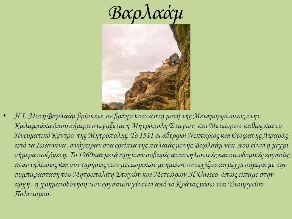 Μονή Του Προφήτη Ηλία Βρίσκεται στην κορυφή του ομώνυμου όρους σε υψόμετρο 610 μέτρων.