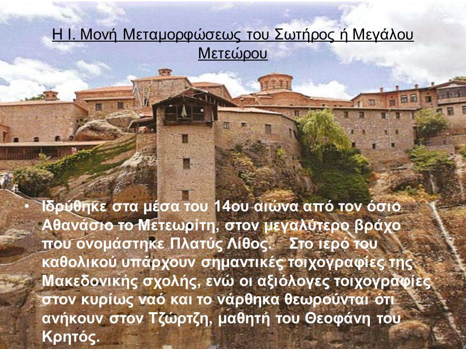 Η Ι. Μονή Μεταμορφώσεως του Σωτήρος ή Μεγάλου Μετεώρου Ιδρύθηκε στα μέσα του 14ου αιώνα από τον όσιο Αθανάσιο το Μετεωρίτη, στον μεγαλύτερο βράχο που