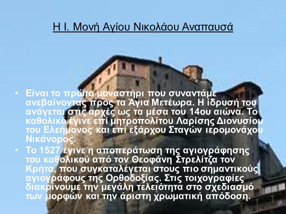 Η Ι. Μονή Αγίου Νικολάου Αναπαυσά Είναι το πρώτο μοναστήρι που συναντάμε ανεβαίνοντας προς τα Άγια Μετέωρα. Η ίδρυσή του ανάγεται στις αρχές ως τα μέσ