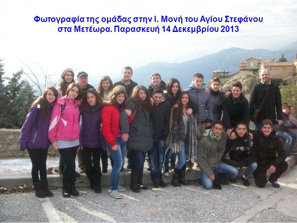 Φωτογραφία της ομάδας στην Ι. Μονή του Αγίου Στεφάνου στα Μετέωρα. Παρασκευή 14 Δεκεμβρίου 2013