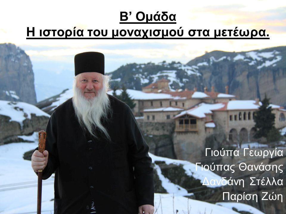 Β' Ομάδα Η ιστορία του μοναχισμού στα μετέωρα. Γιούπα Γεωργία Γιούπας Θανάσης Δανδάνη Στέλλα Παρίση Ζώη