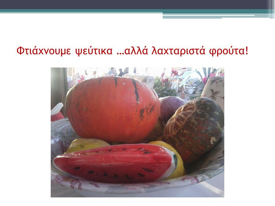 Φτιάχνουμε ψεύτικα …αλλά λαχταριστά φρούτα!
