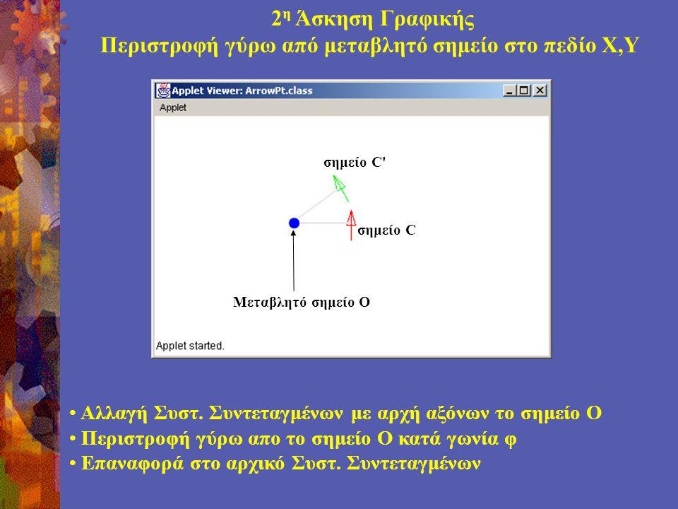 1.Αλλαγή Συστ.Συντεταγμένων με αρχή αξόνων το σημείο Ο(x c, y c ) 2.