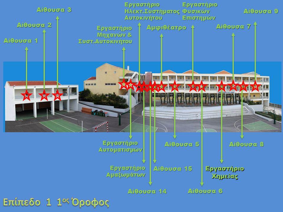 Τουαλέτες Αίθουσα 17 Εργαστήριο Τουριστικών Επ/σεων Εργαστήριο Υδραυλικών Εγκαταστάσεων Εργαστήριο Ψυκτικών Εγκαταστάσεων & Κλιματισμού Εργαστήριο Κομμωτικής Αίθουσα 4 Εργαστήριο Ηλεκτρολογίας & ΕΗΕ Βιβλιοθήκη Εργαστήριο Μηχανολογικών Κατασκευών Εφαρμοστήριο Εργαστήριο Εργαλειομηχανών & CNC Γυμναστήριο Καταφύγειο Αποθήκη Βιβλίων Εργαστήρια Αισθητικής 1&2