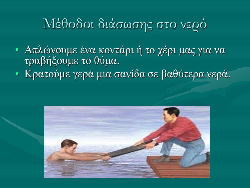 Μέθοδοι διάσωσης στο νερό Απλώνουμε ένα κοντάρι ή το χέρι μας για να τραβήξουμε το θύμα.Απλώνουμε ένα κοντάρι ή το χέρι μας για να τραβήξουμε το θύμα.