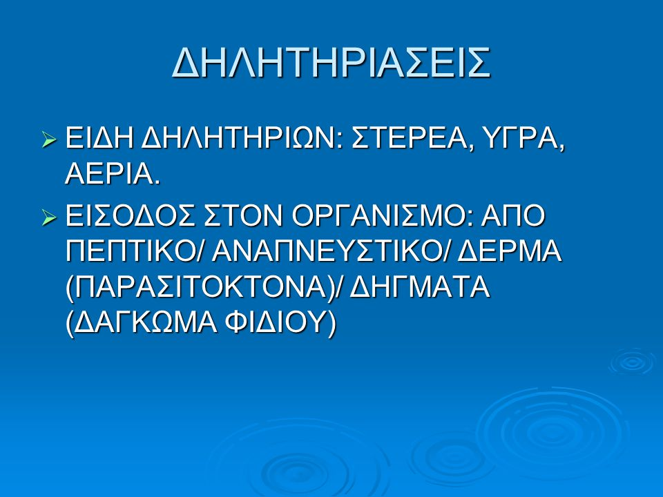 ΔΗΛΗΤΗΡΙΑΣΕΙΣ  ΕΙΔΗ ΔΗΛΗΤΗΡΙΩΝ: ΣΤΕΡΕΑ, ΥΓΡΑ, ΑΕΡΙΑ.  ΕΙΣΟΔΟΣ ΣΤΟΝ ΟΡΓΑΝΙΣΜΟ: ΑΠΟ ΠΕΠΤΙΚΟ/ ΑΝΑΠΝΕΥΣΤΙΚΟ/ ΔΕΡΜΑ (ΠΑΡΑΣΙΤΟΚΤΟΝΑ)/ ΔΗΓΜΑΤΑ (ΔΑΓΚΩΜΑ ΦΙΔ