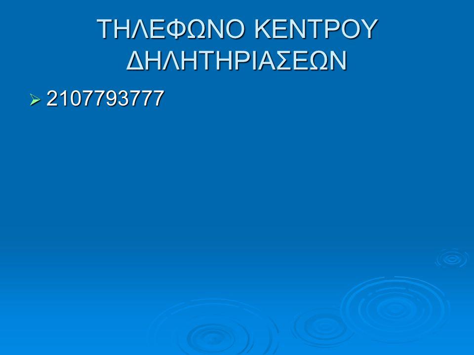 ΤΗΛΕΦΩΝΟ ΚΕΝΤΡΟΥ ΔΗΛΗΤΗΡΙΑΣΕΩΝ  2107793777