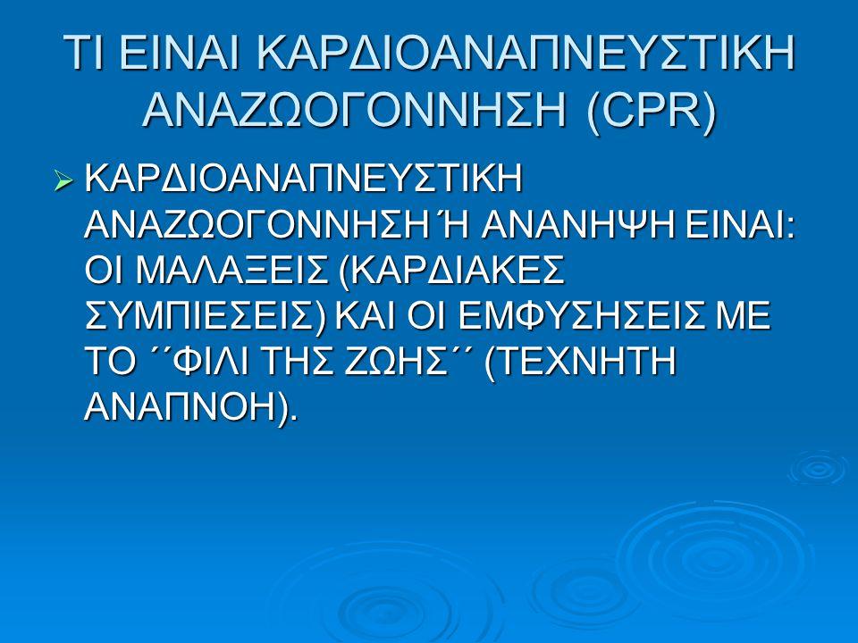ΤΙ ΕΙΝΑΙ ΚΑΡΔΙΟΑΝΑΠΝΕΥΣΤΙΚΗ ΑΝΑΖΩΟΓΟΝΝΗΣΗ (CPR)  ΚΑΡΔΙΟΑΝΑΠΝΕΥΣΤΙΚΗ ΑΝΑΖΩΟΓΟΝΝΗΣΗ Ή ΑΝΑΝΗΨΗ ΕΙΝΑΙ: ΟΙ ΜΑΛΑΞΕΙΣ (ΚΑΡΔΙΑΚΕΣ ΣΥΜΠΙΕΣΕΙΣ) ΚΑΙ OI EMΦΥΣΗΣΕΙΣ ΜΕ ΤΟ ΄΄ΦΙΛΙ ΤΗΣ ΖΩΗΣ΄΄ (ΤΕΧΝΗΤΗ ΑΝΑΠΝΟΗ).
