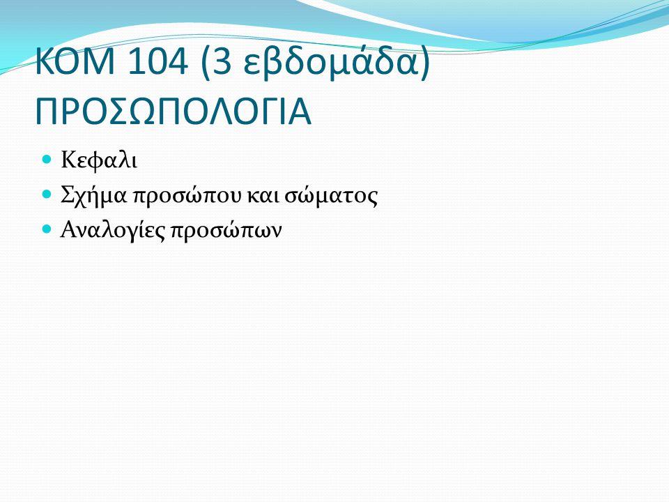 ΚΟΜ 104 (3 εβδομάδα) ΠΡΟΣΩΠΟΛΟΓΙΑ Κεφαλι Σχήμα προσώπου και σώματος Αναλογίες προσώπων