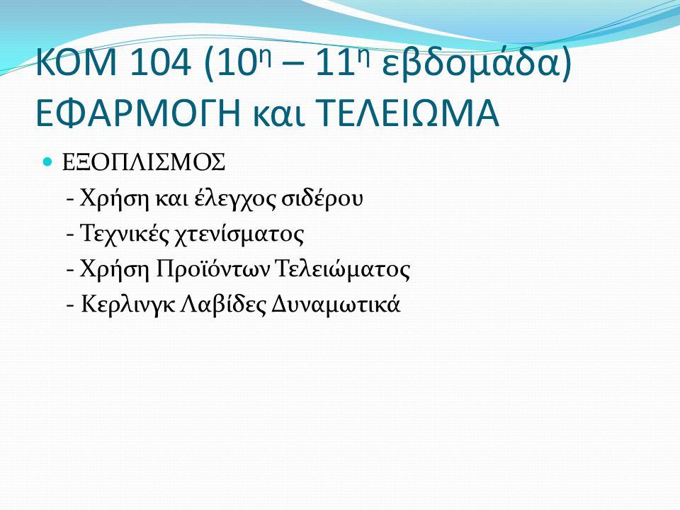 ΚΟΜ 104 (10 η – 11 η εβδομάδα) ΕΦΑΡΜΟΓΗ και ΤΕΛΕΙΩΜΑ ΕΞΟΠΛΙΣΜΟΣ - Χρήση και έλεγχος σιδέρου - Τεχνικές χτενίσματος - Χρήση Προϊόντων Τελειώματος - Κερ