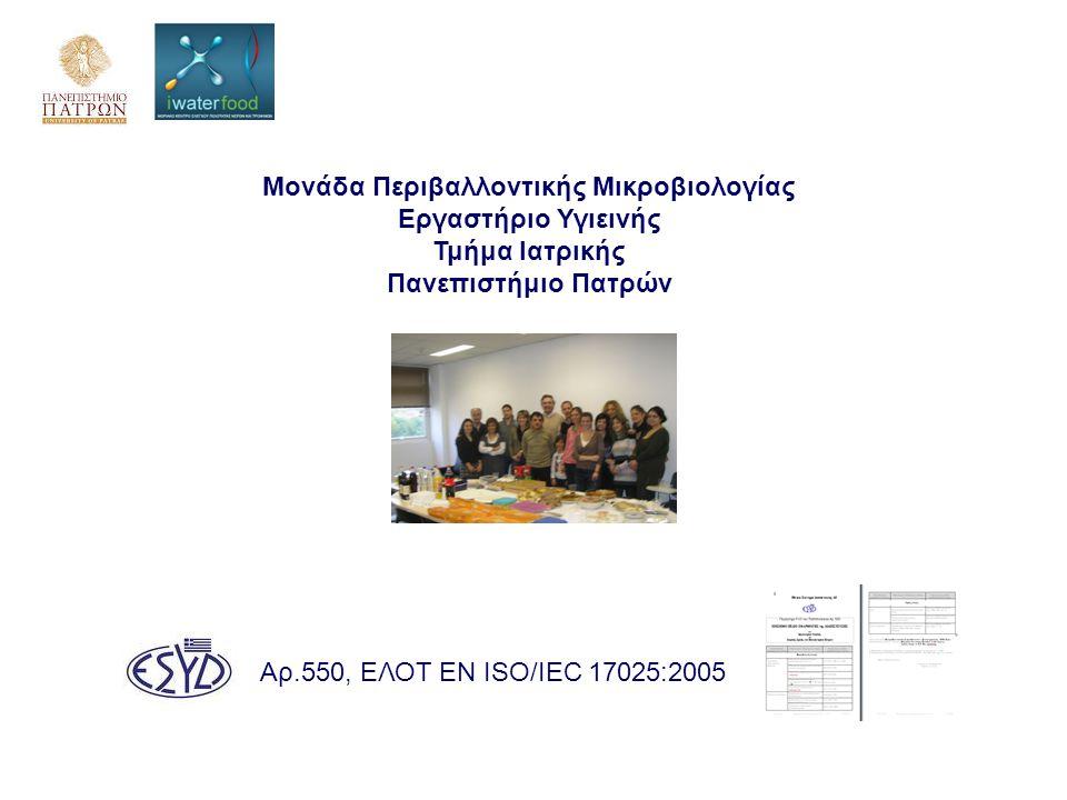 Αρ.550, ΕΛΟΤ EN ISO/IEC 17025:2005 Μονάδα Περιβαλλοντικής Μικροβιολογίας Εργαστήριο Υγιεινής Τμήμα Ιατρικής Πανεπιστήμιο Πατρών