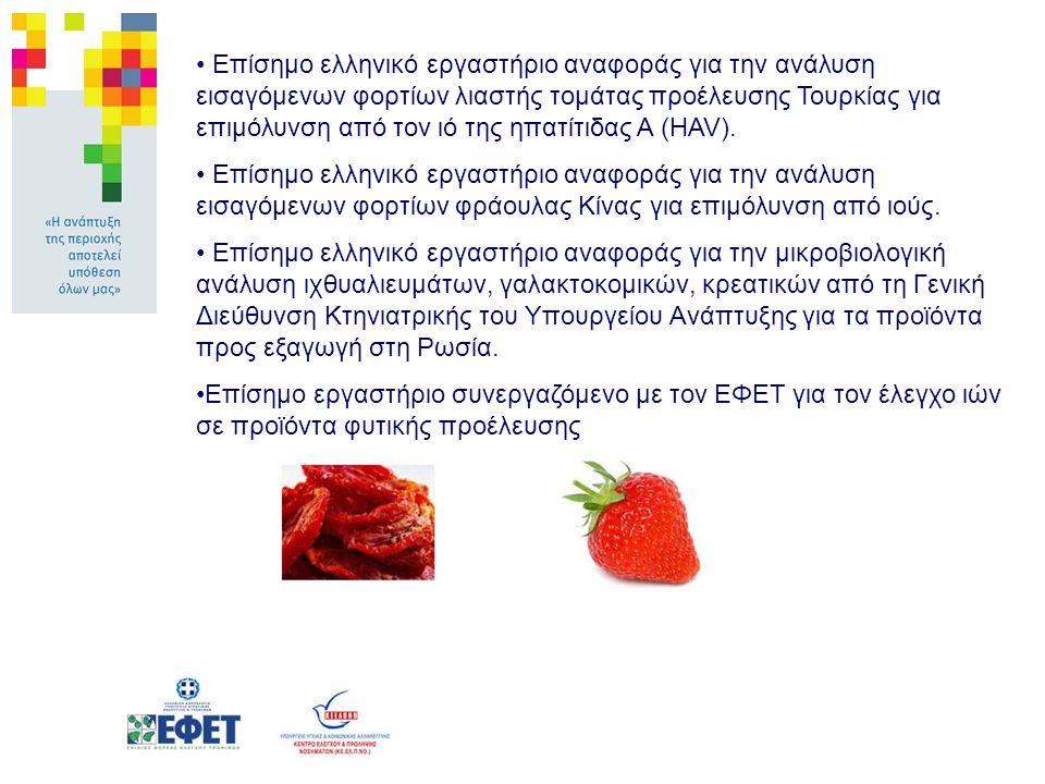 Επίσημο ελληνικό εργαστήριο αναφοράς για την ανάλυση εισαγόμενων φορτίων λιαστής τομάτας προέλευσης Τουρκίας για επιμόλυνση από τον ιό της ηπατίτιδας Α (HAV).
