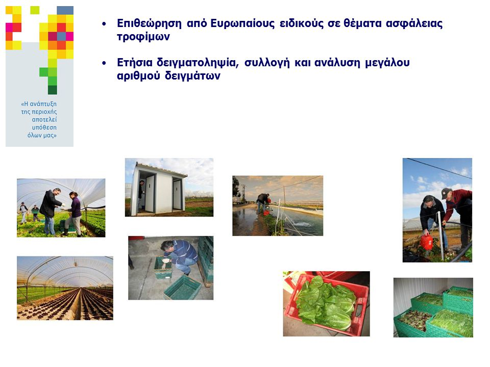 Επιθεώρηση από Ευρωπαίους ειδικούς σε θέματα ασφάλειας τροφίμων Ετήσια δειγματοληψία, συλλογή και ανάλυση μεγάλου αριθμού δειγμάτων