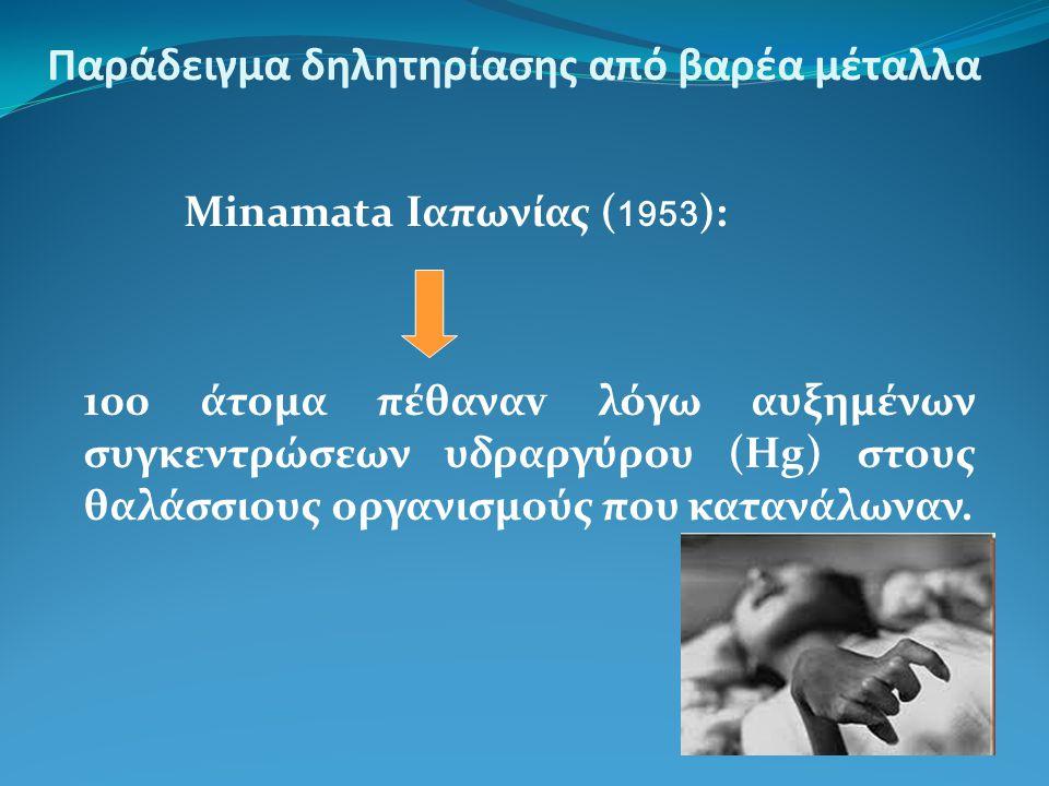 Παράδειγμα δηλητηρίασης από βαρέα μέταλλα Minamata Ιαπωνίας ( 1953 ): 100 άτομα πέθαναv λόγω αυξημένων συγκεντρώσεων υδραργύρου (Hg) στους θαλάσσιους