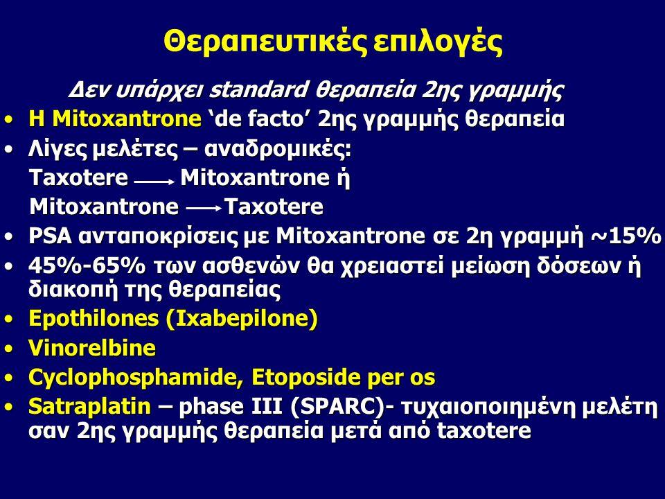 Θεραπευτικές επιλογές Δεν υπάρχει standard θεραπεία 2ης γραμμής Δεν υπάρχει standard θεραπεία 2ης γραμμής H Mitoxantrone 'de facto' 2ης γραμμής θεραπε