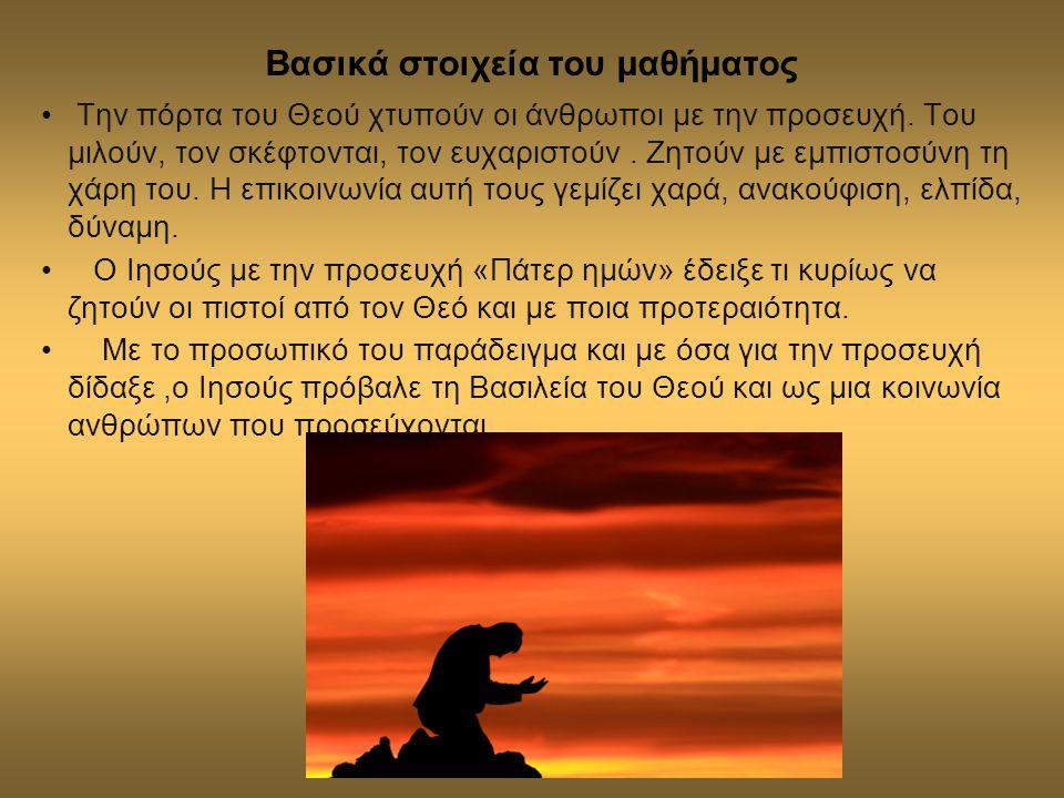 Βασικά στοιχεία του μαθήματος Την πόρτα του Θεού χτυπούν οι άνθρωποι με την προσευχή. Του μιλούν, τον σκέφτονται, τον ευχαριστούν. Ζητούν με εμπιστοσύ