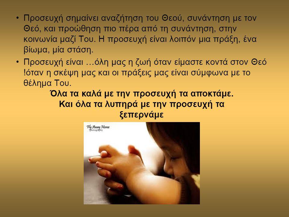 Προσευχή σημαίνει αναζήτηση του Θεού, συνάντηση με τον Θεό, και προώθηση πιο πέρα από τη συνάντηση, στην κοινωνία μαζί Του. Η προσευχή είναι λοιπόν μι