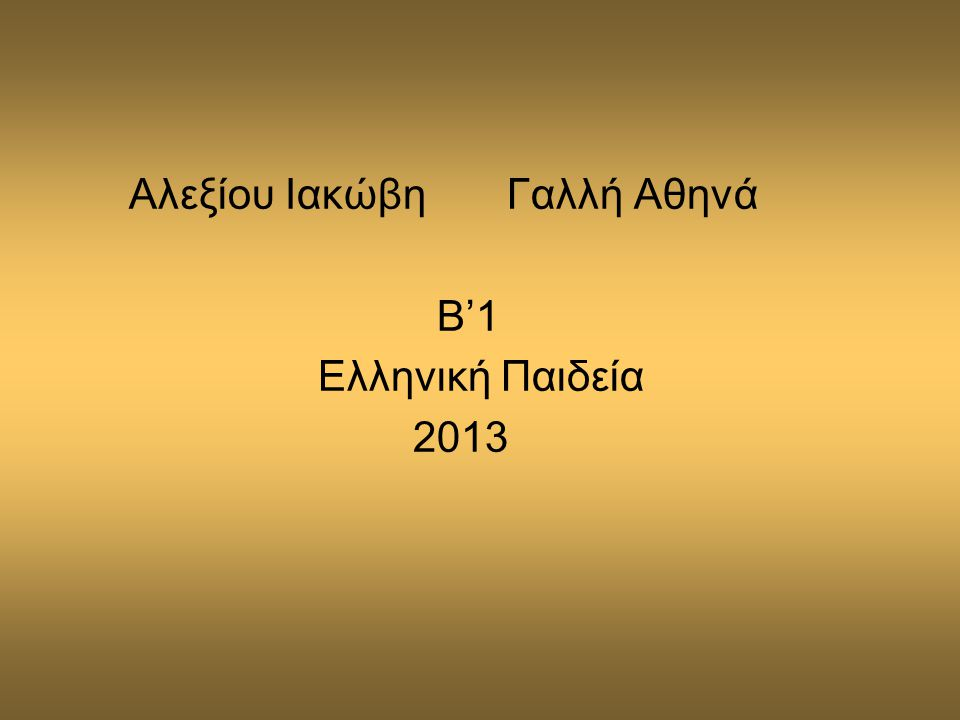 Αλεξίου Ιακώβη Γαλλή Αθηνά Β'1 Ελληνική Παιδεία 2013