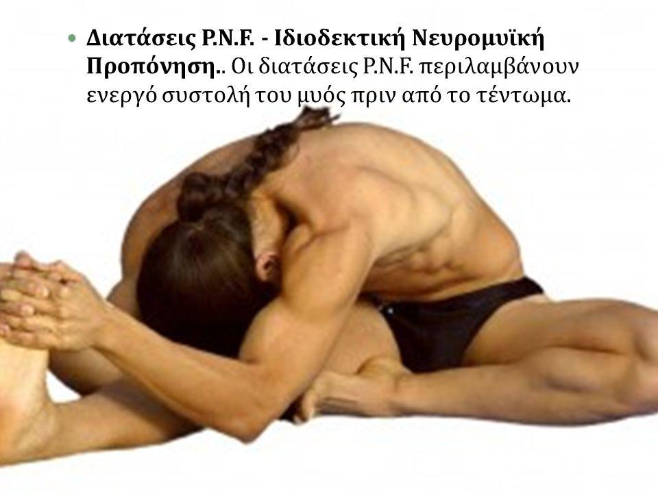 Διατάσεις P.N.F. - Ιδιοδεκτική Νευρομυϊκή Προπόνηση.. Οι διατάσεις P.N.F. περιλαμβάνουν ενεργό συστολή του μυός πριν από το τέντωμα.