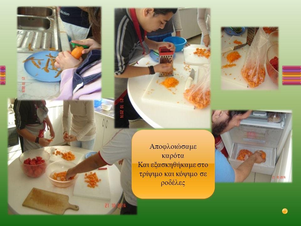 Αποφλοιώσαμε καρότα Και εξασκηθήκαμε στο τρίψιμο και κόψιμο σε ροδέλες Αποφλοιώσαμε καρότα Και εξασκηθήκαμε στο τρίψιμο και κόψιμο σε ροδέλες