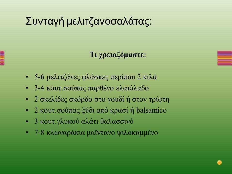 Συνταγή μελιτζανοσαλάτας : Τι χρειαζόμαστε : 5-6 μελιτζάνες φλάσκες περίπου 2 κιλά 3-4 κουτ. σούπας παρθένο ελαιόλαδο 2 σκελίδες σκόρδο στο γουδί ή στ