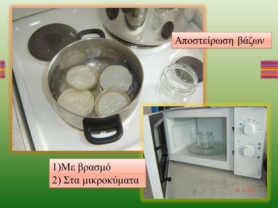 Αποστείρωση βάζων 1)Με βρασμό 2) Στα μικροκύματα 1)Με βρασμό 2) Στα μικροκύματα