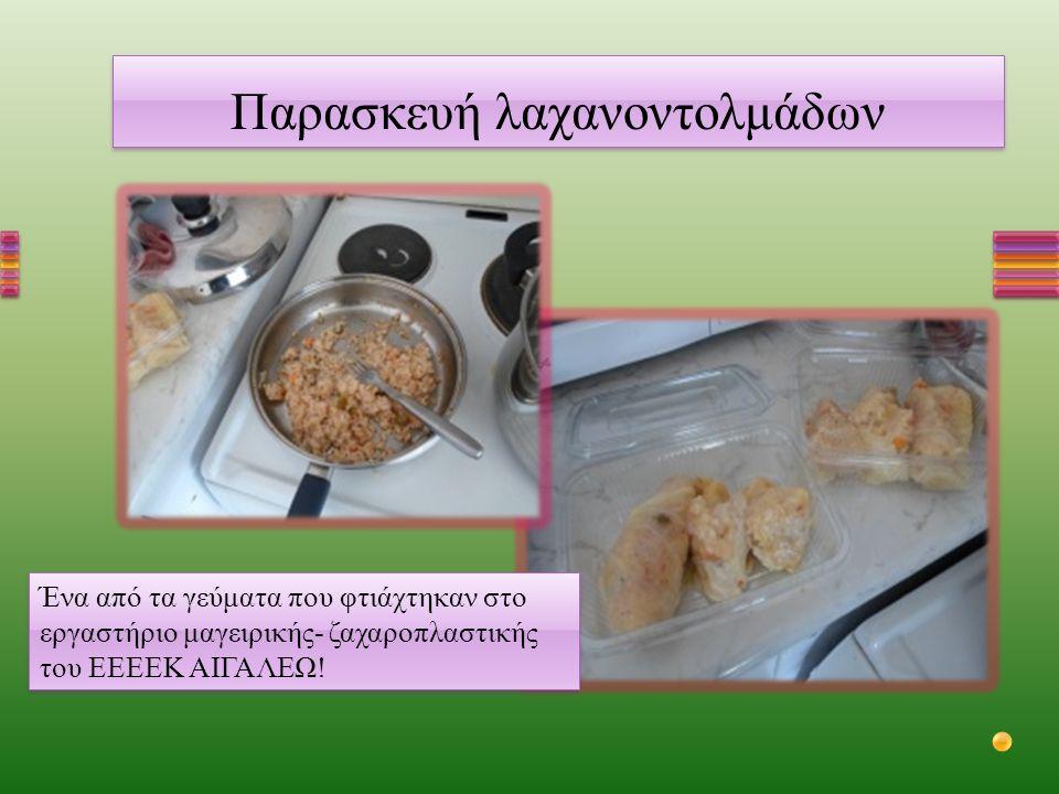 Παρασκευή λαχανοντολμάδων Ένα από τα γεύματα που φτιάχτηκαν στο εργαστήριο μαγειρικής- ζαχαροπλαστικής του ΕΕΕΕΚ ΑΙΓΑΛΕΩ!