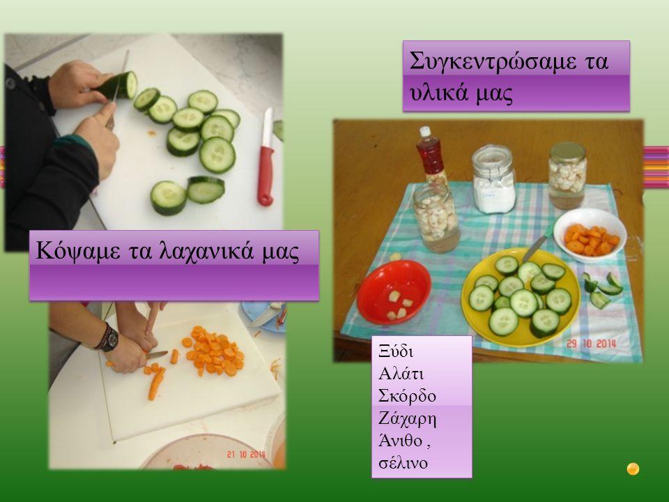 Κόψαμε τα λαχανικά μας Συγκεντρώσαμε τα υλικά μας Ξύδι Αλάτι Σκόρδο Ζάχαρη Άνιθο, σέλινο Ξύδι Αλάτι Σκόρδο Ζάχαρη Άνιθο, σέλινο