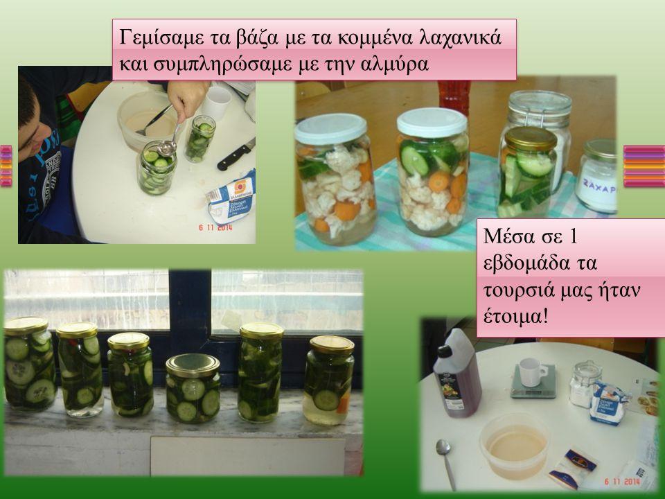 Γεμίσαμε τα βάζα με τα κομμένα λαχανικά και συμπληρώσαμε με την αλμύρα Μέσα σε 1 εβδομάδα τα τουρσιά μας ήταν έτοιμα!