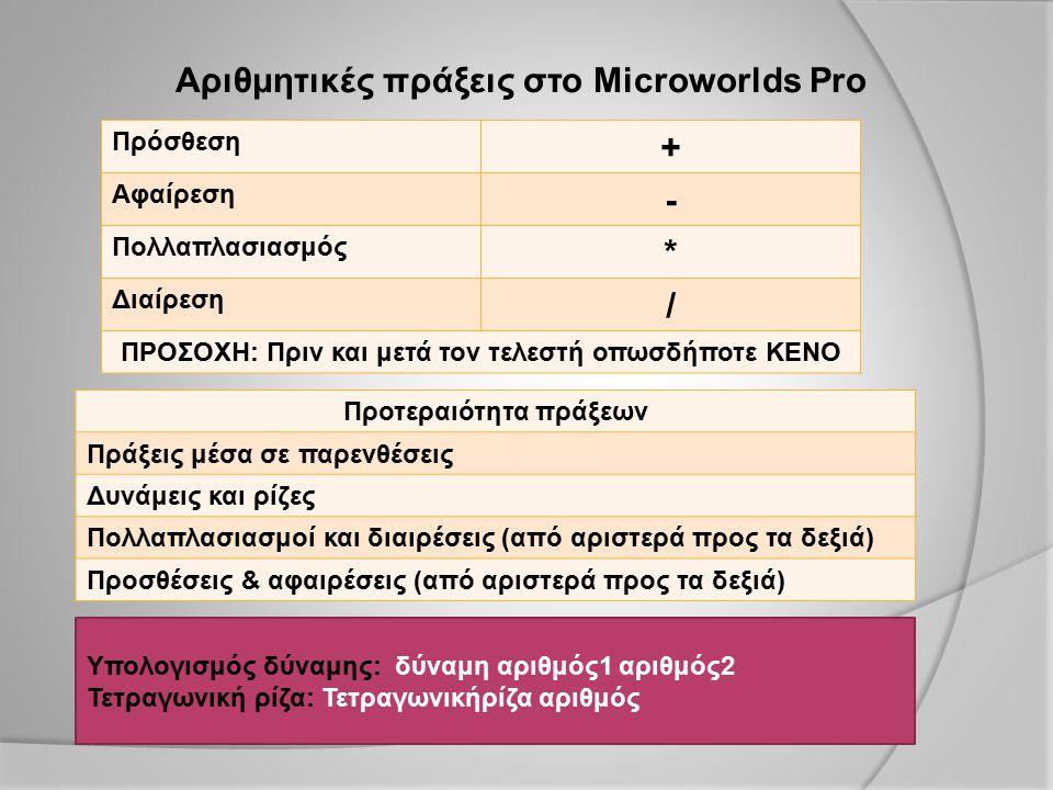 Γ΄ τάξη ΕΝΤΟΛΗ ΕΞΟΔΟΥ: ΔΕΙΞΕ ή Δειξε ή Δείξε ή δείξε ή δειξε ΕμφάνισηΕντολήΑποτέλεσμα Αριθμητική πράξηΔείξε 5 + 712 ΛέξηΔείξε ΠληροφορικήΠληροφορική ΠρότασηΔείξε [Το Word είναι ένα πρόγραμμα επεξεργασίας κειμένου] Το Word είναι ένα πρόγραμμα επεξεργασίας κειμένου Φράση (πρόταση + πράξη + λέξη) Δείξε (φρ [Το κόστος της εκδρομής είναι ] 200 / 25 ευρώ) Το κόστος της εκδρομής είναι 8 ευρώ