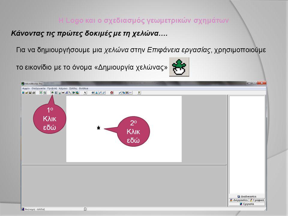 Βασικές εντολές της χελώνας ΕντολήΑΠεριγραφήΠαράδειγμα μπροστά Μπροστά μπ 100 πισω Πίσω πι 100 δεξιά Δεξιά δε 90 αριστερά Αριστερά αρ 45 στυλόκάτωΣτυλό κάτω (αφήνει ίχνος κατά τη μετακίνηση) στκ στυλόάνωΣτυλό άνω (δεν αφήνει ίχνος κατά τη μετακίνηση) στα Σβήσεγραφικά σβγ Σβήσεεντολές σβε Θέσεχρώμα αριθμόςαριθμός Θέσεχρώμα χρώμα Αλλάζει το χρώμα της χελώναςΘέσεχρώμα 115 ή Θέσεχρώμα μωβ Θέσεπάχοςστυλό αριθμός Αλλάζει το πάχος γραμμής (από 1 έως 100) Θέσεπάχοςστυλό 5