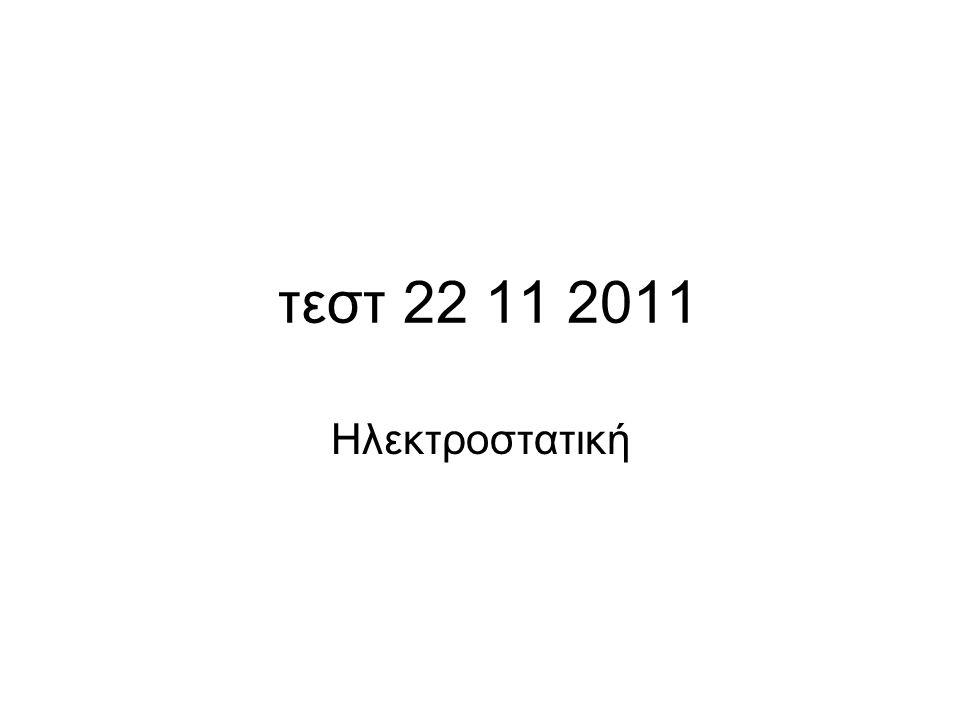 τεστ 22 11 2011 Ηλεκτροστατική