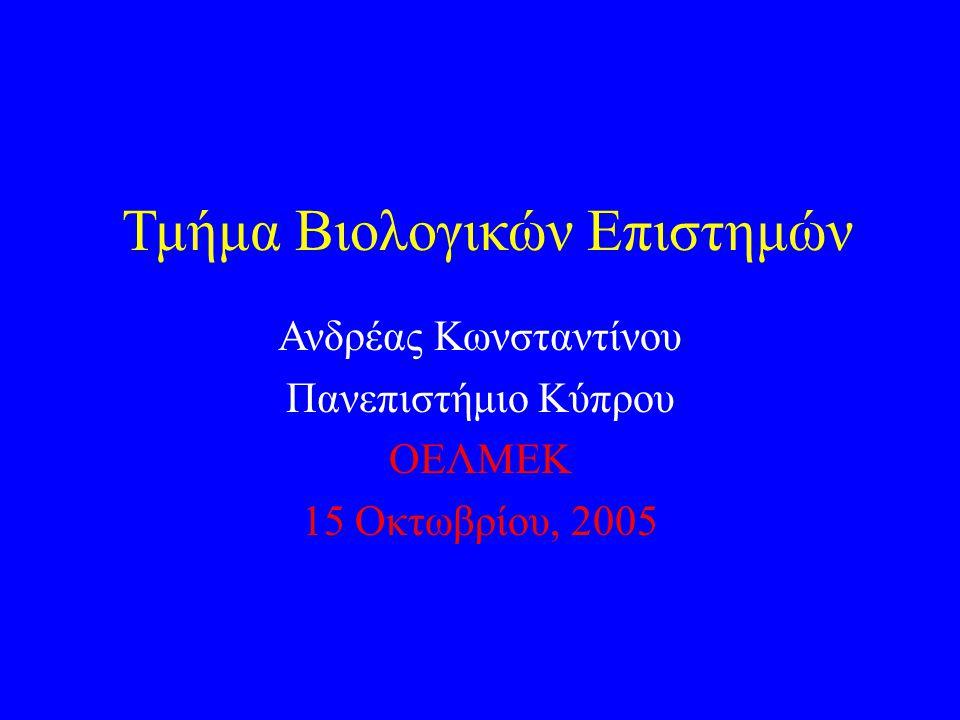 Τμήμα Βιολογικών Επιστημών Ανδρέας Κωνσταντίνου Πανεπιστήμιο Κύπρου ΟΕΛΜΕΚ 15 Οκτωβρίου, 2005