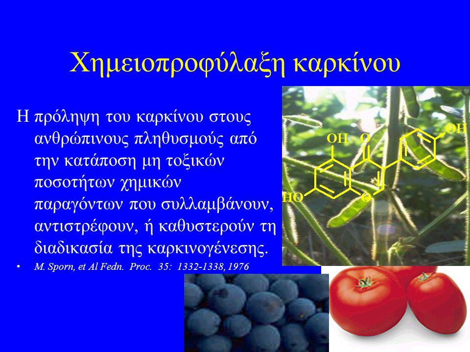 Χημειοπροφύλαξη καρκίνου Η πρόληψη του καρκίνου στους ανθρώπινους πληθυσμούς από την κατάποση μη τοξικών ποσοτήτων χημικών παραγόντων που συλλαμβάνουν