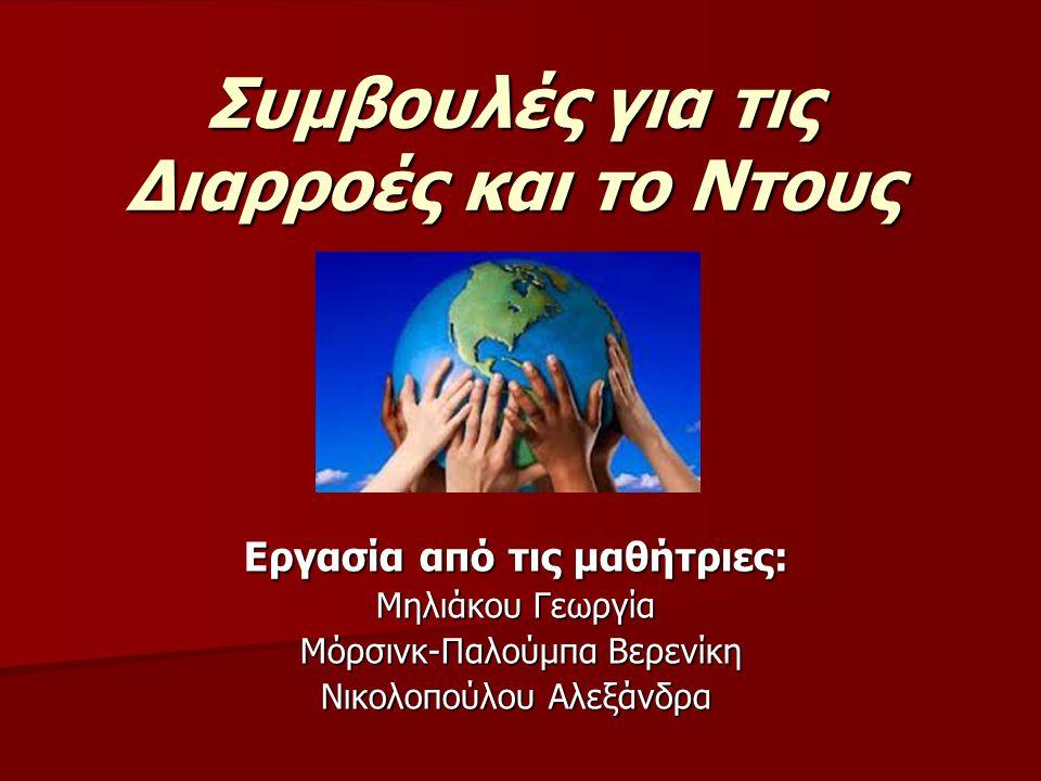 Συμβουλές για τις Διαρροές και το Ντους Εργασία από τις μαθήτριες: Μηλιάκου Γεωργία Μόρσινκ-Παλούμπα Βερενίκη Μόρσινκ-Παλούμπα Βερενίκη Νικολοπούλου Αλεξάνδρα