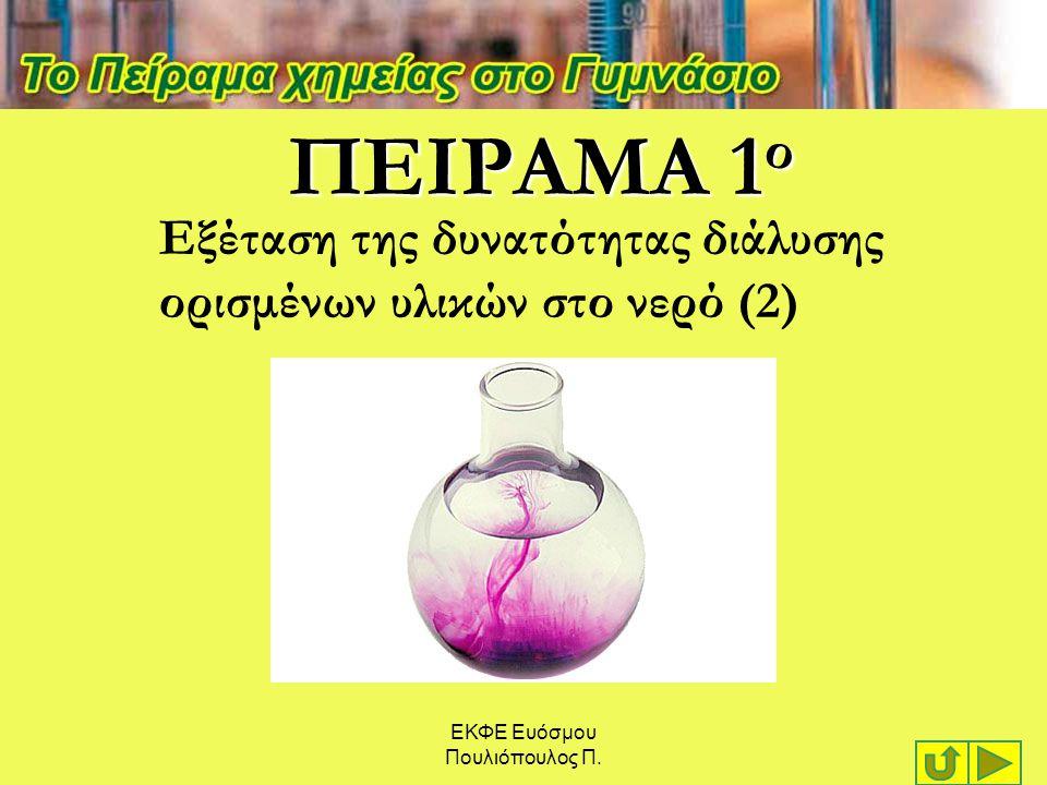 ΕΚΦΕ Ευόσμου Πουλιόπουλος Π. ΠΕΙΡΑΜΑ 1 ο Εξέταση της δυνατότητας διάλυσης ορισμένων υλικών στο νερό (2)