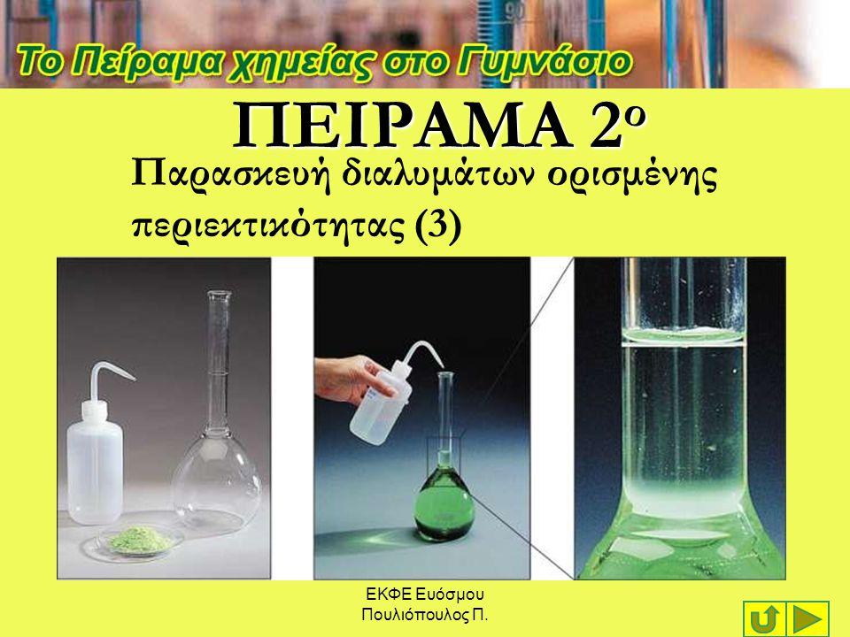 ΕΚΦΕ Ευόσμου Πουλιόπουλος Π. ΠΕΙΡΑΜΑ 2 ο Παρασκευή διαλυμάτων ορισμένης περιεκτικότητας (3)