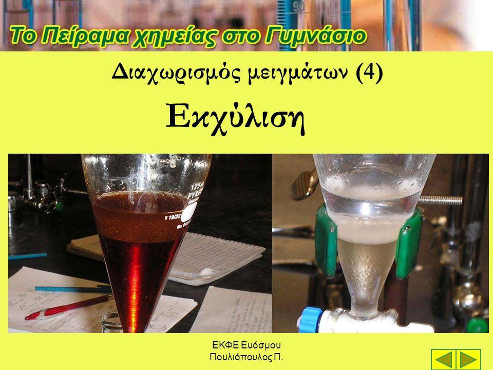 ΕΚΦΕ Ευόσμου Πουλιόπουλος Π. Εκχύλιση Διαχωρισμός μειγμάτων (4)