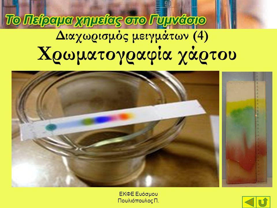 ΕΚΦΕ Ευόσμου Πουλιόπουλος Π. Χρωματογραφία χάρτου Διαχωρισμός μειγμάτων (4)