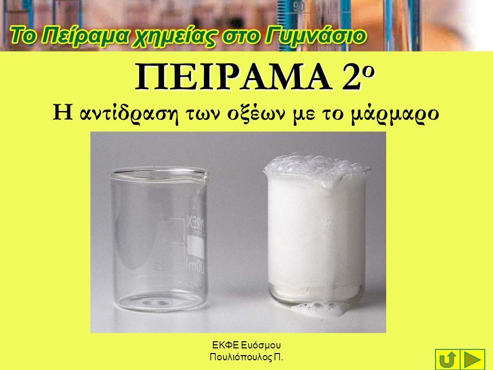 ΠΕΙΡΑΜΑ 2 ο Η αντίδραση των οξέων με το μάρμαρο