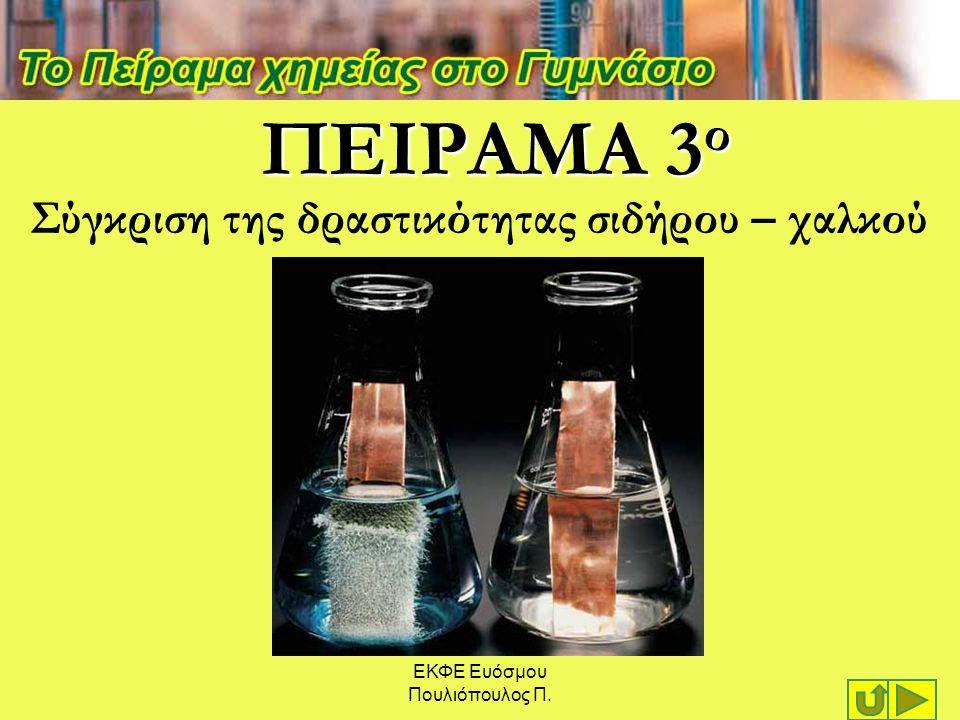 ΕΚΦΕ Ευόσμου Πουλιόπουλος Π. ΠΕΙΡΑΜΑ 3 ο Σύγκριση της δραστικότητας σιδήρου – χαλκού