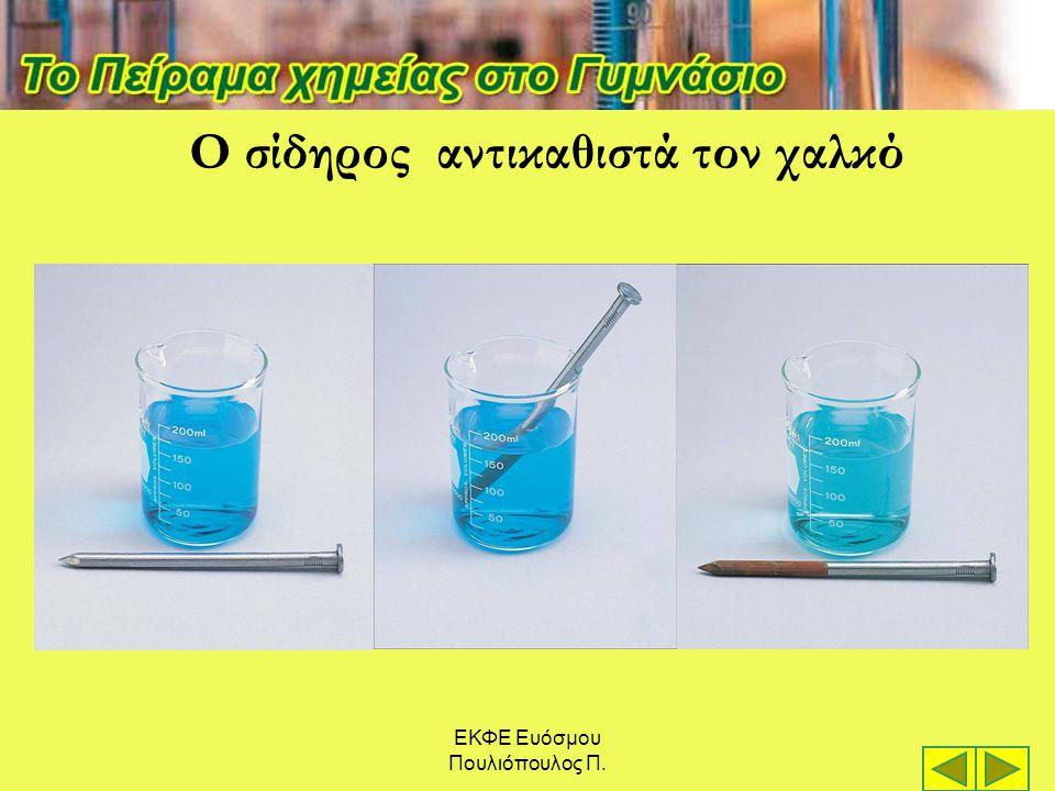 ΕΚΦΕ Ευόσμου Πουλιόπουλος Π. Ο σίδηρος αντικαθιστά τον χαλκό