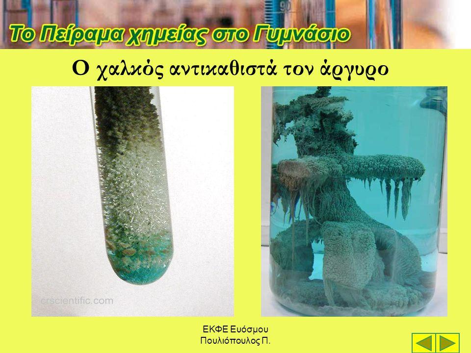 ΕΚΦΕ Ευόσμου Πουλιόπουλος Π. Ο χαλκός αντικαθιστά τον άργυρο