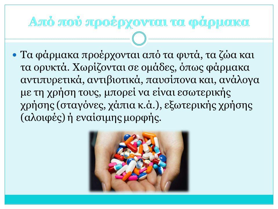 Τα φάρμακα προέρχονται από τα φυτά, τα ζώα και τα ορυκτά.