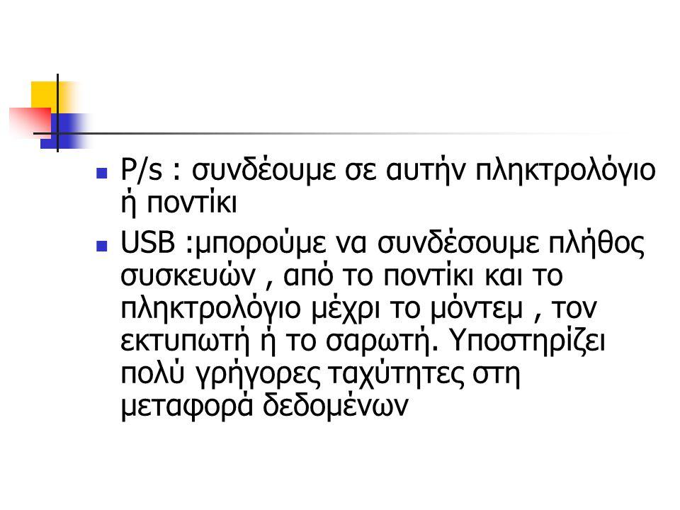 P/s : συνδέουμε σε αυτήν πληκτρολόγιο ή ποντίκι USB :μπορούμε να συνδέσουμε πλήθος συσκευών, από το ποντίκι και το πληκτρολόγιο μέχρι το μόντεμ, τον ε