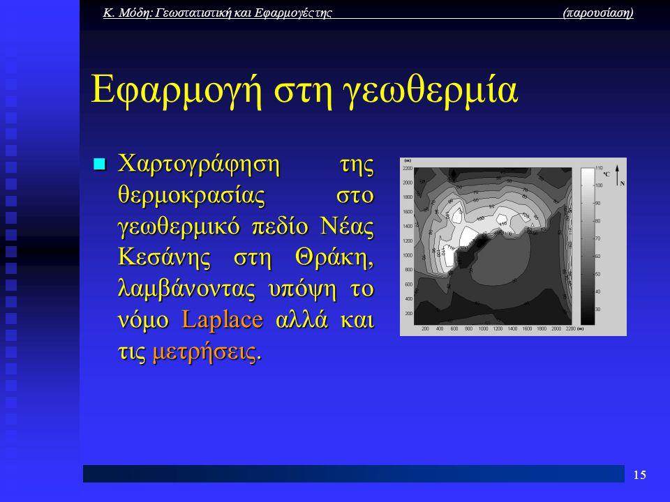 Κ. Μόδη: Γεωστατιστική και Εφαρμογές της (παρουσίαση) 15 Εφαρμογή στη γεωθερμία Χαρτογράφηση της θερμοκρασίας στο γεωθερμικό πεδίο Νέας Κεσάνης στη Θρ