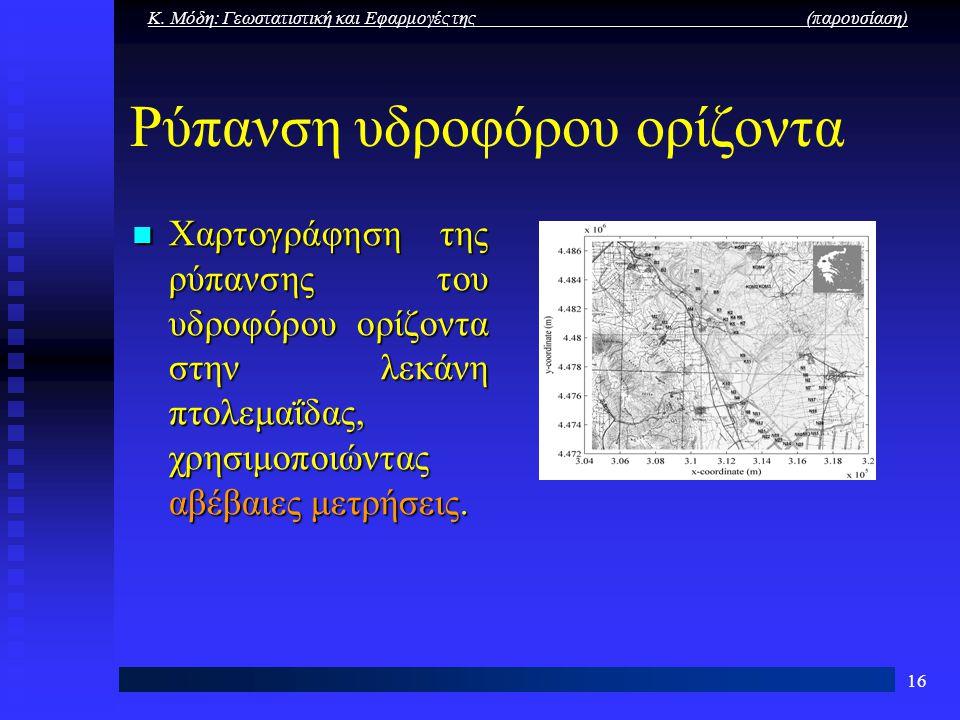 Κ. Μόδη: Γεωστατιστική και Εφαρμογές της (παρουσίαση) 16 Ρύπανση υδροφόρου ορίζοντα Χαρτογράφηση της ρύπανσης του υδροφόρου ορίζοντα στην λεκάνη πτολε