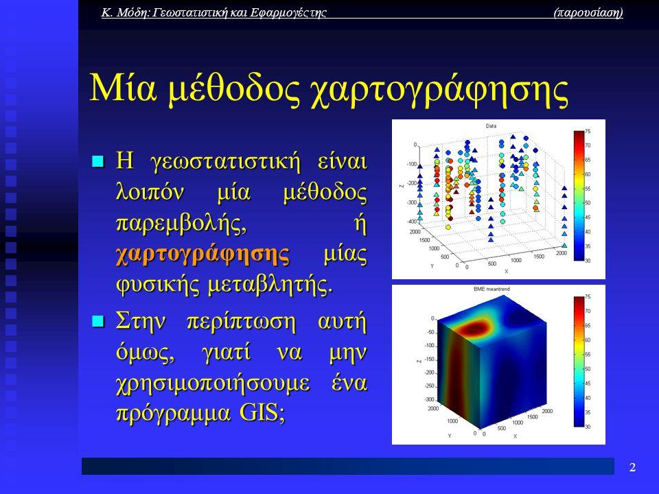 Κ. Μόδη: Γεωστατιστική και Εφαρμογές της (παρουσίαση) 2 Μία μέθοδος χαρτογράφησης Η γεωστατιστική είναι λοιπόν μία μέθοδος παρεμβολής, ή χαρτογράφησης